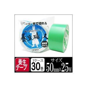 デンカ 電気化学工業 養生職人 NO650 緑 50mm×25M 1ケース30巻入 養生テープ 梱包 引越し 梱包資材 梱包用品|up-b