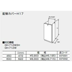 ノーリツ 温水暖房システム 部材 熱源機 関連部材 配管カバー 配管カバーH17 450【0370301】|up-b