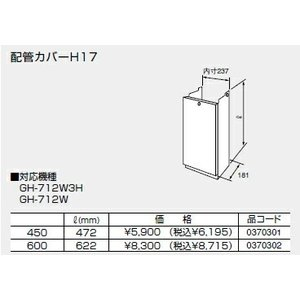 ノーリツ 温水暖房システム 部材 熱源機 関連部材 配管カバー 配管カバーH17 600【0370302】|up-b