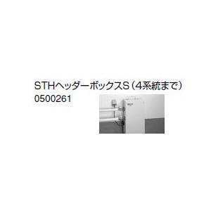 ノーリツ 温水暖房システム 部材 端末器 関連部材 ヘッダー関連 STHヘッダーボックスS(4系統まで)【0500261】|up-b