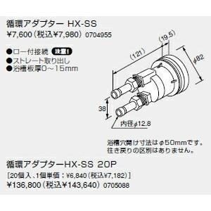 ノーリツ 温水暖房システム 部材 熱源機 関連部材 循環アダプターHX 循環アダプター HX-SS【0704955】 up-b