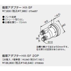 ノーリツ 温水暖房システム 部材 熱源機 関連部材 循環アダプターHX 循環アダプター HX-SF【0704957】 up-b