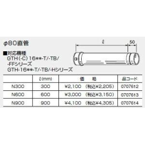 ノーリツ 温水暖房システム 部材 熱源機 関連部材 排気延長部材 φ80直管 N600【0707613】 up-b