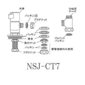 ナニワ製作所 分岐水栓 NSJ-CT7 共通タイプ|up-b