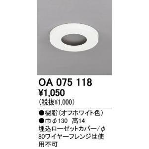 ゆうパケット対応品 オーデリック インテリアライト ペンダントライト 【OA 075 118】 OA075118|up-b