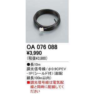 オーデリック 店舗・施設用 間接照明 【OA 076 088】 OA076088|up-b