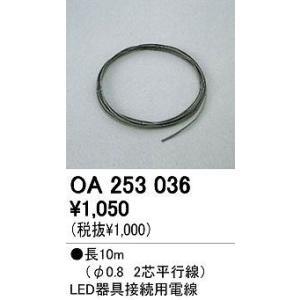 オーデリック 接続用電線 【OA 253 036】 OA253036|up-b