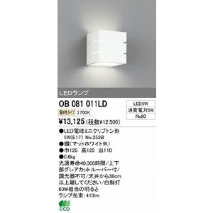 オーデリック インテリアライト ブラケットライト 【OB 081 011LD】 OB081011LD|up-b