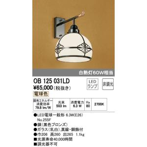 オーデリック インテリアライト 和風照明 【OB 125 031LD】 OB125031LD 和室|up-b