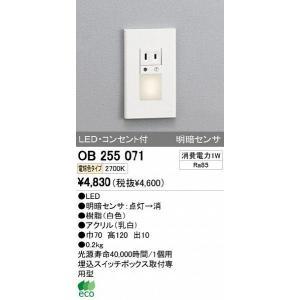 オーデリック インテリアライト フットライト 【OB 255 071】 OB255071|up-b