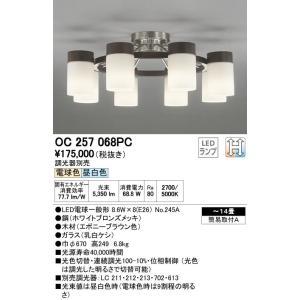 オーデリック シャンデリア 【OC 257 068PC】【OC257068PC】|up-b