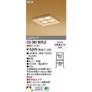 オーデリック インテリアライト 和風照明 【OD 063 007LD】 OD063007LD 和室|up-b