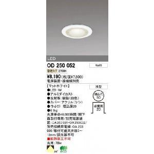 オーデリック インテリアライト キッチンライト 【OD 250 052】 OD250052|up-b
