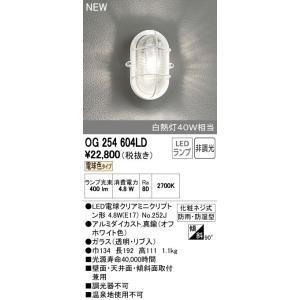 オーデリック ブラケットライト 【OG 254 604LD】【OG254604LD】|up-b