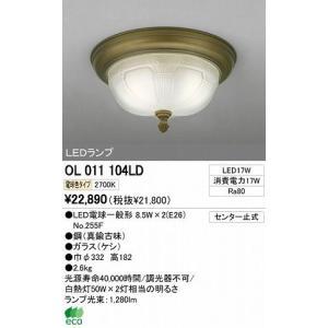 オーデリック インテリアライト シーリグライト 【OL 011 104LD】 OL011104LD|up-b
