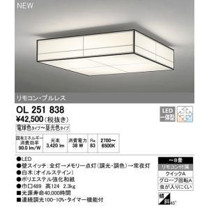 オーデリック 和照明 【OL 251 838】【OL251838】 和室|up-b