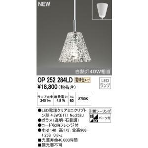 オーデリック インテリアライト ペンダントライト 【OP 252 284LD】OP252284LD[新品]|up-b