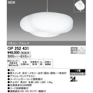 オーデリック ペンダントライト 【OP 252 431】【OP252431】|up-b