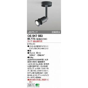 オーデリック 店舗・施設用 スポットライト 【OS 047 053】 OS047053|up-b