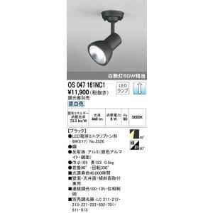 オーデリック 店舗施設用 ダウンライト 【OS 047 161NC1】OS047161NC1[新品]|up-b