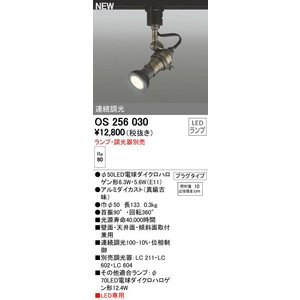 オーデリック 店舗施設用 ダウンライト 【OS 256 030】OS256030[新品] up-b