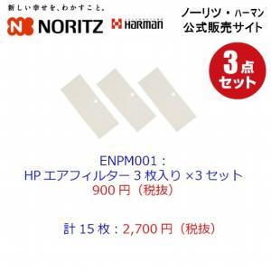 ノーリツ NORITZ【PS001N】HPエアフィルター 3枚入り 3個セット 計9枚【SET】 クラブノーリツ[新品]|up-b