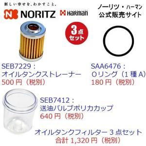 ノーリツ NORITZ PS007N オイルタンクフィルター おすすめ交換 3点セット【SEB7229+SAA6476+SEB7412】 クラブノーリツ[新品]|up-b