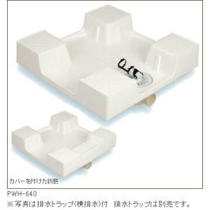 サヌキ SPG ドラム式洗濯機防水パン 樹脂タイプ PWH-640 PWH640 [新品]|up-b