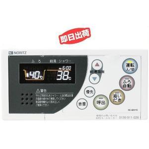 即納 ノーリツ 浴室リモコン RC-8201S-2ホ(PK)アリ-AS コード:SHC70KA[新品] up-b