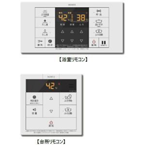 ノーリツ ガス給湯器 リモコン RC-B071 マルチセット 浴室リモコン RC-B071S 台所リモコン RC-B071M [新品]|up-b