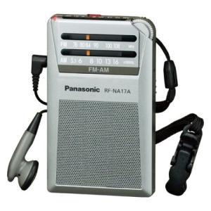 パナソニック Panasonic FM/AM 2バンドレシーバー RF-NA17A-S[新品]|up-b