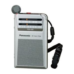パナソニック Panasonic FM/AM 2バンドレシーバー RF-NA17RA-S[新品]|up-b