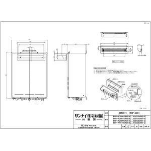 【ROP-A301】 リンナイ ガス給湯器 排気カバー 部材(オプション)[新品]|up-b