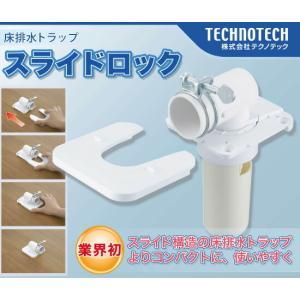 テクノテック[TECHNOTECH] 床排水トラップ RTS-50 (VU50・VP50共用) スライドロック [新品]|up-b