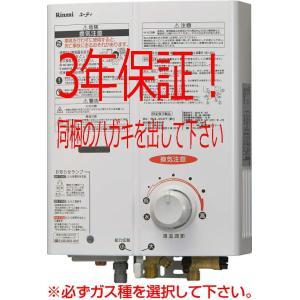 リンナイ RUS-V53YT(WH) 5号ガス瞬間湯沸かし器 先止式[RUS-V53WT(WH)の後継機種][新品]|up-b