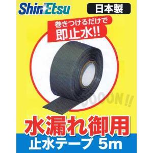 東栄 日本製 信越ポリマー 水漏れ御用 シンエツ セルフロックバンデージ 止水テープ 5m|up-b
