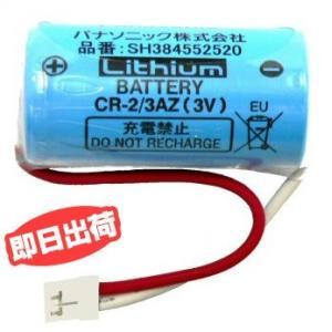 即納 ゆうパケット対応可 パナソニック Panasonic 火災警報器専用リチウム電池 CR-2/3AZ SH384552520 新品|up-b