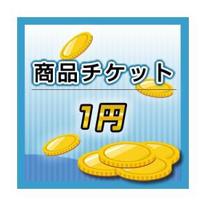 商品チケット1円[新品]|up-b