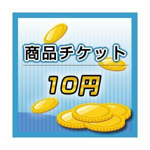 商品チケット10円[新品]|up-b