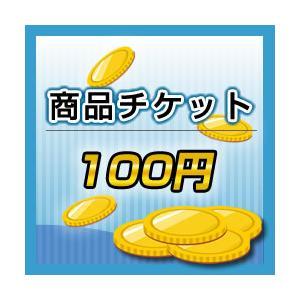 商品チケット100円[新品]|up-b