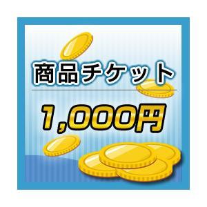 商品チケット1000円[新品]|up-b