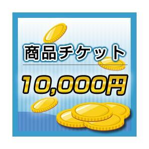 商品チケット10000円[新品]|up-b
