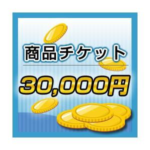 商品チケット30000円[新品]|up-b