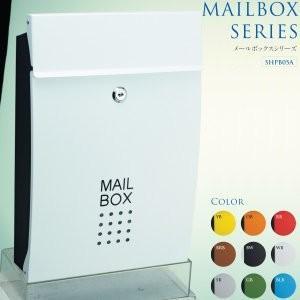 おしゃれ 郵便ポスト 壁掛け EUROスタイルカラーメールボックス H385×W260×D80mm SHPB05A|up-b