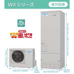 三菱エコキュート SRT-HP46WX7-BS (一般地向け/耐塩害仕様)[460L] WXシリーズ フルオート ダブル追いだき 屋外専用 SRTHP46WX7BS[新品]|up-b