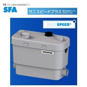 SFA サニスピード(排水圧送) サニスピード(排水圧送) 【SSPPLUS-100】 SSP-100の後継品番|up-b