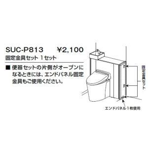 INAX キャビネット付トイレ リフォレ オプション【SUC-P813】[新品]|up-b