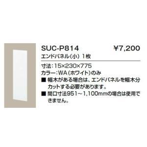 INAX キャビネット付トイレ リフォレ オプション【SUC-P814】[新品]|up-b