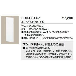 INAX キャビネット付トイレ リフォレ オプション【SUC-P814-1】[新品]|up-b