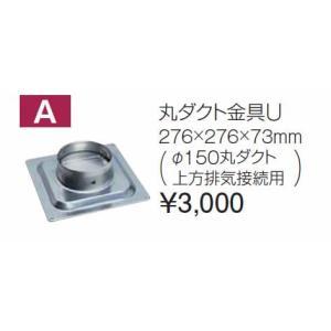 タカラスタンダード レンジフード関連部材 丸ダクト金具U|up-b